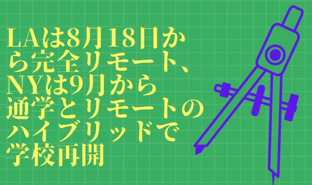 f:id:azuki-ice:20200719063316p:plain