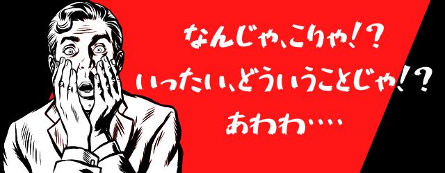 f:id:azuki-ice:20200817093958p:plain