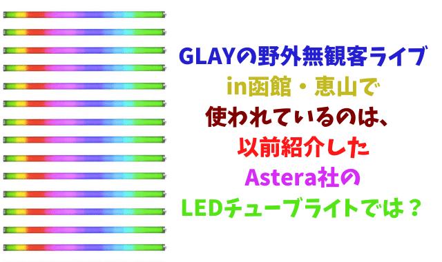f:id:azuki-ice:20200819141033p:plain