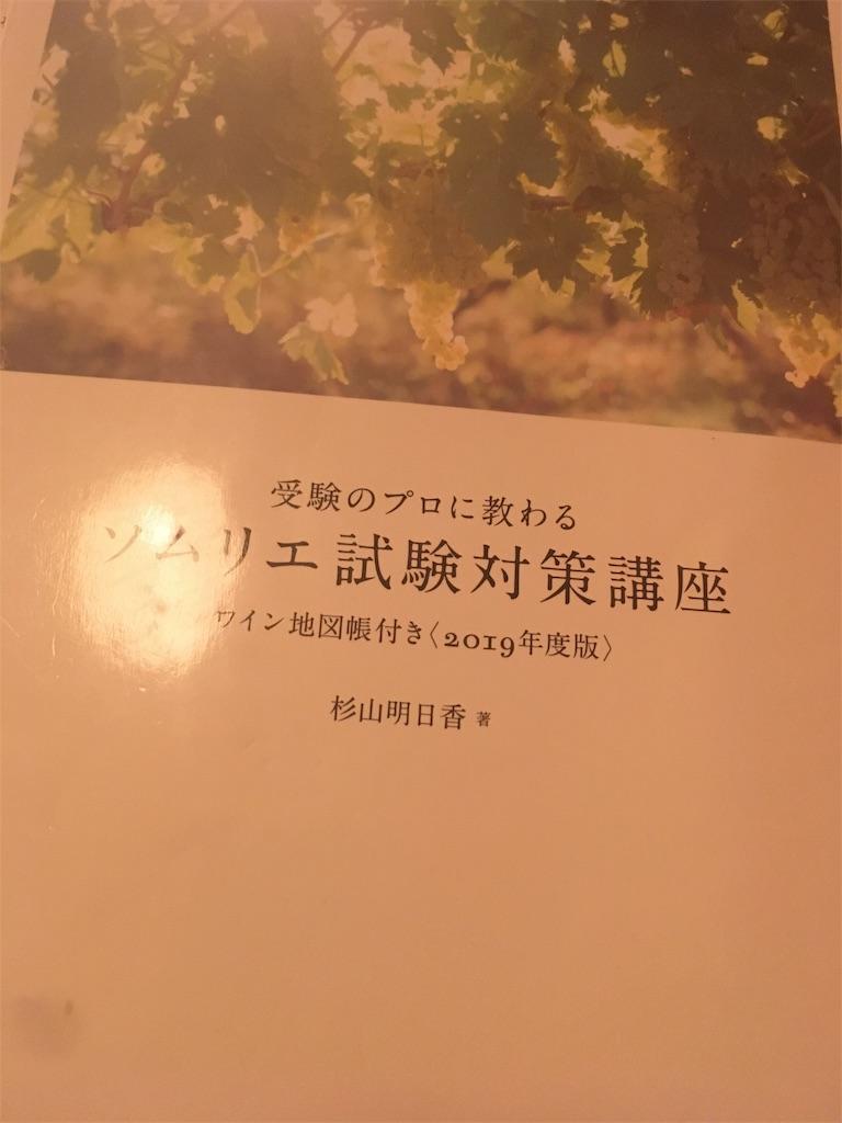 f:id:azuki-sommelier:20191113184253j:image