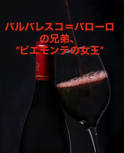 f:id:azuki-sommelier:20191119220848p:image