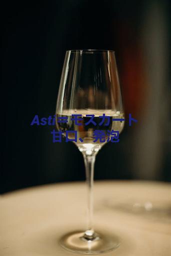 f:id:azuki-sommelier:20191119220920p:image