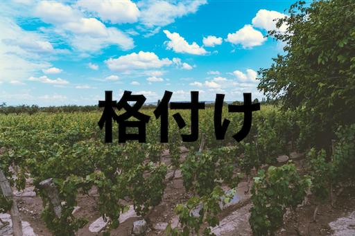 f:id:azuki-sommelier:20191130000152p:image