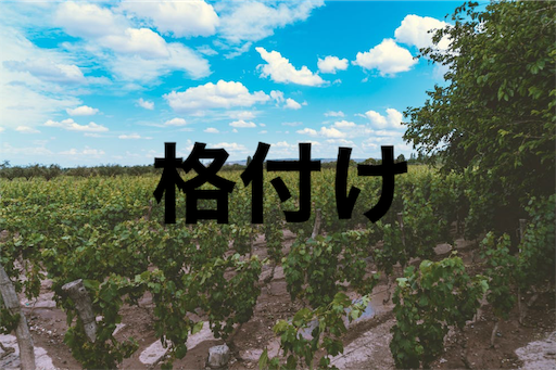 f:id:azuki-sommelier:20191130235415p:image