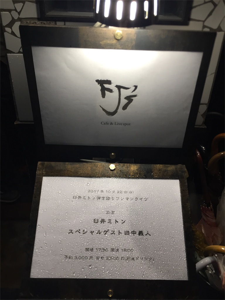 f:id:azuki141:20171022225542j:image