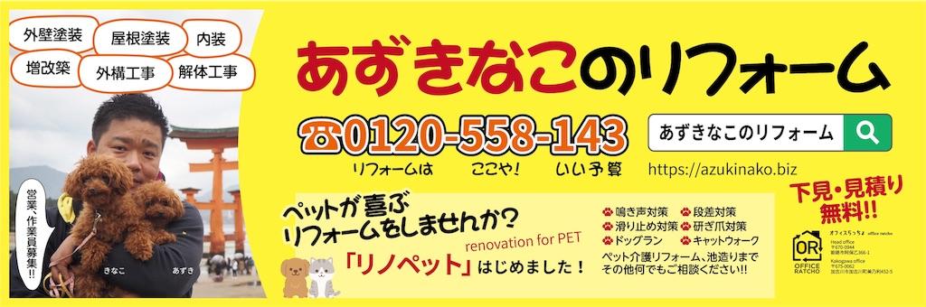 f:id:azukinako_renovation:20190401103850j:image