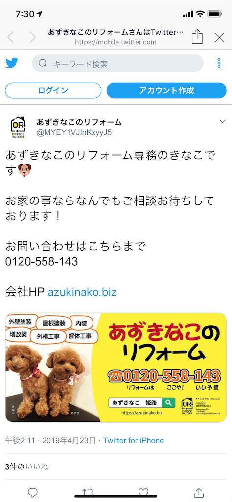 f:id:azukinako_renovation:20190424084015p:image