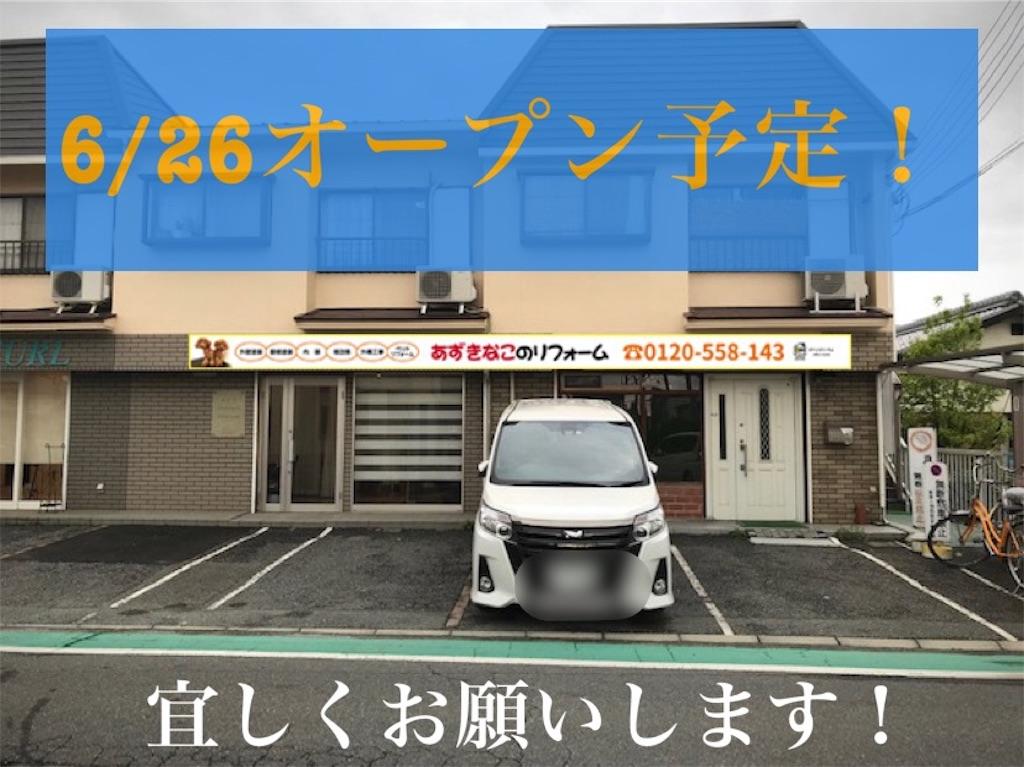 f:id:azukinako_renovation:20190613070545j:image