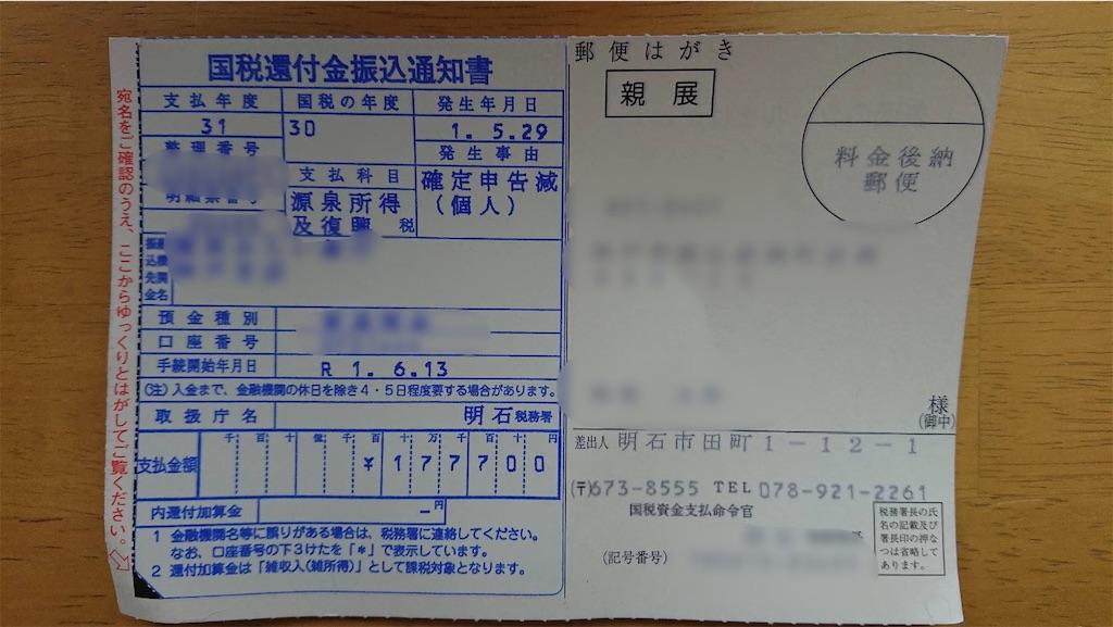 f:id:azukinako_renovation:20190615001703j:image