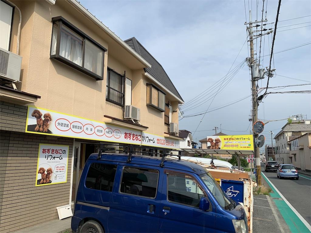 f:id:azukinako_renovation:20190619072517j:image