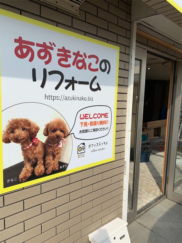 f:id:azukinako_renovation:20190619072542j:image