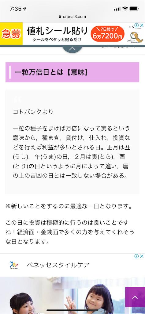 f:id:azukinako_renovation:20190625074137p:image
