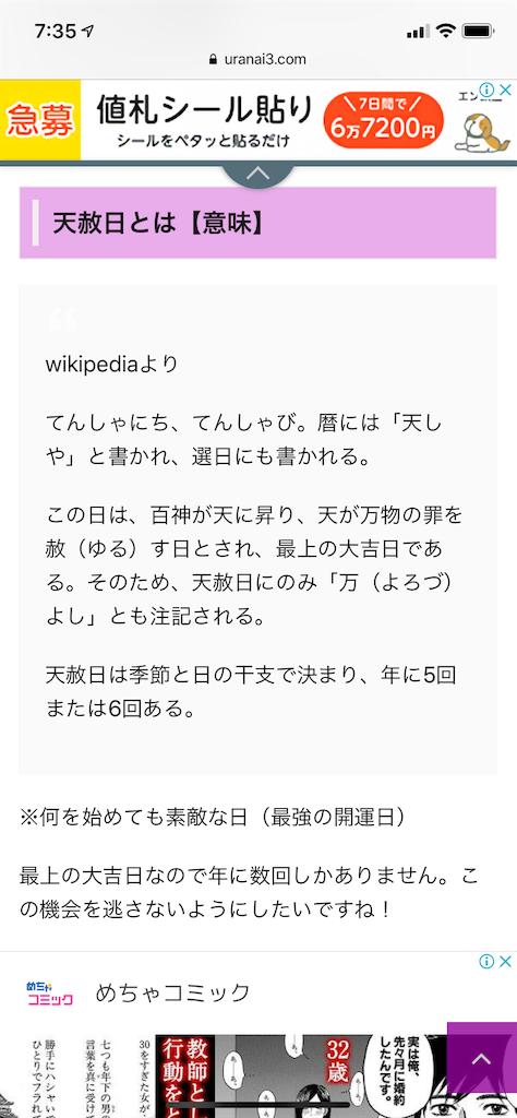 f:id:azukinako_renovation:20190625074149p:image