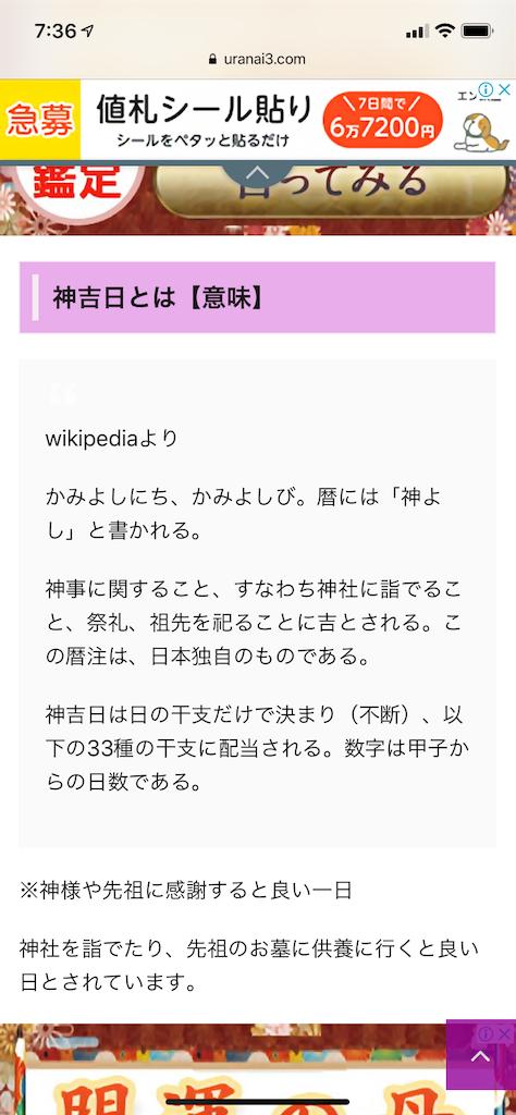 f:id:azukinako_renovation:20190625074200p:image