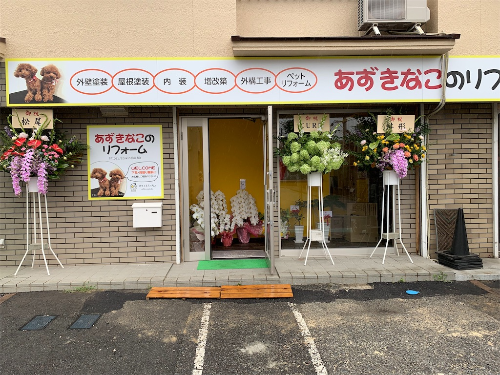 f:id:azukinako_renovation:20190626190801j:image