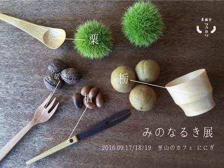 f:id:azukinotsukinowa:20160825195951j:plain