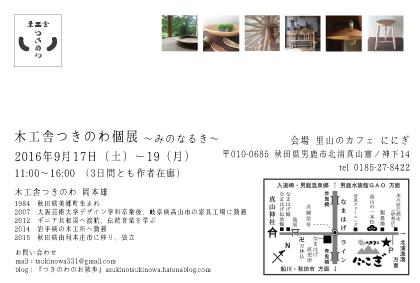 f:id:azukinotsukinowa:20160825200018j:plain