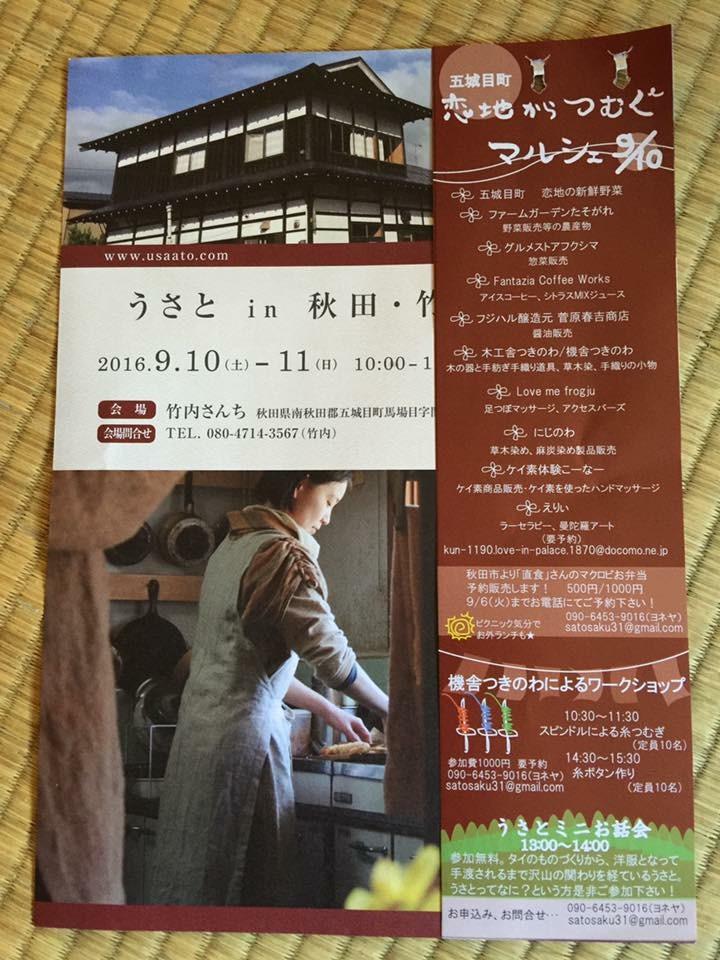 f:id:azukinotsukinowa:20160904143439j:plain