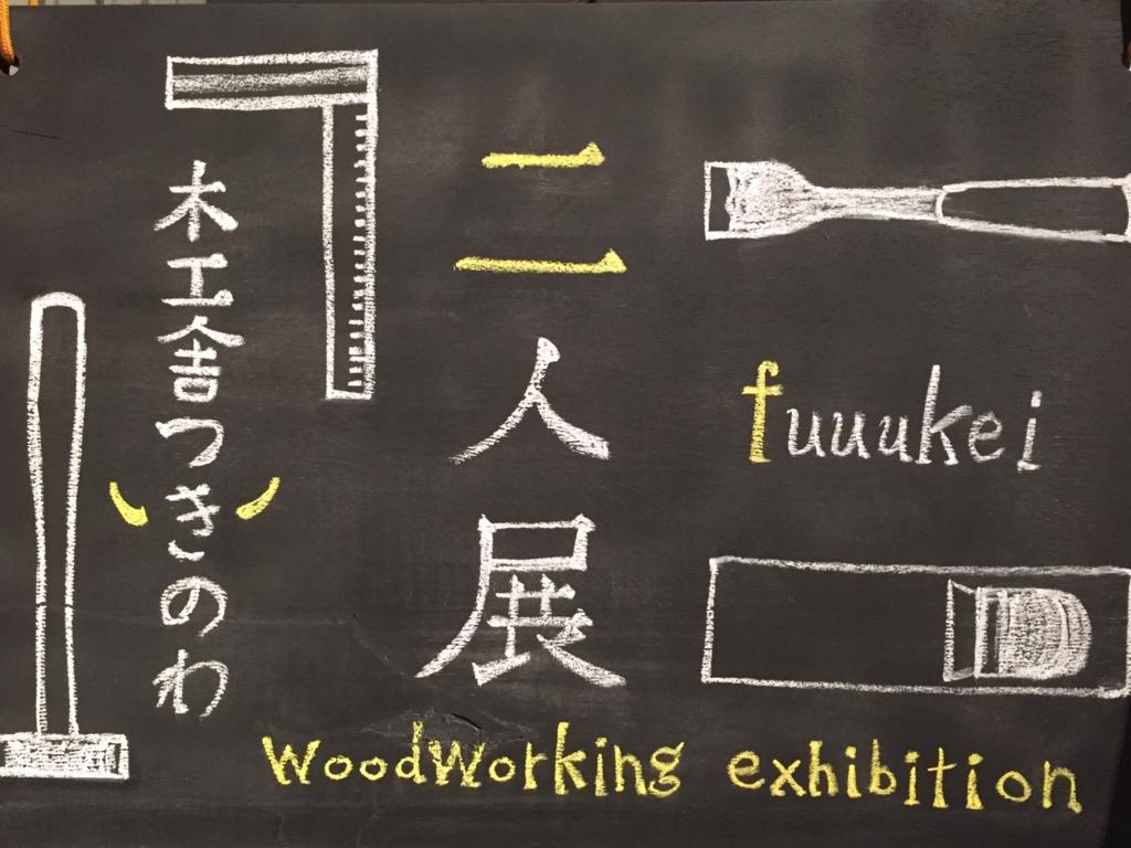 f:id:azukinotsukinowa:20161222201646j:plain