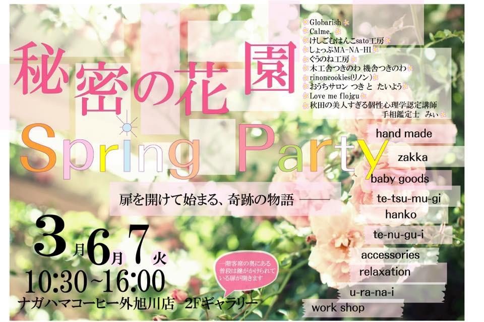 f:id:azukinotsukinowa:20170305104816j:plain