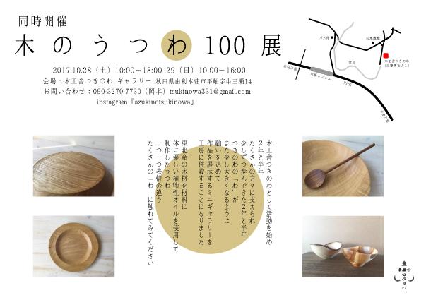 f:id:azukinotsukinowa:20171008201210j:plain