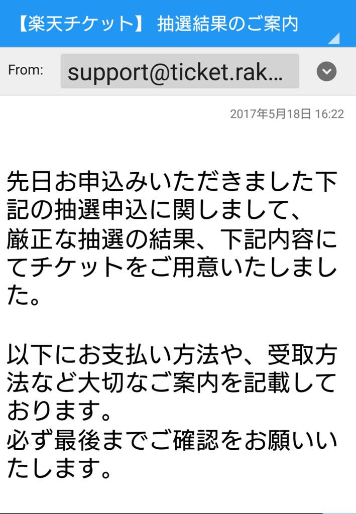 f:id:azuma46chima:20170519000634p:plain