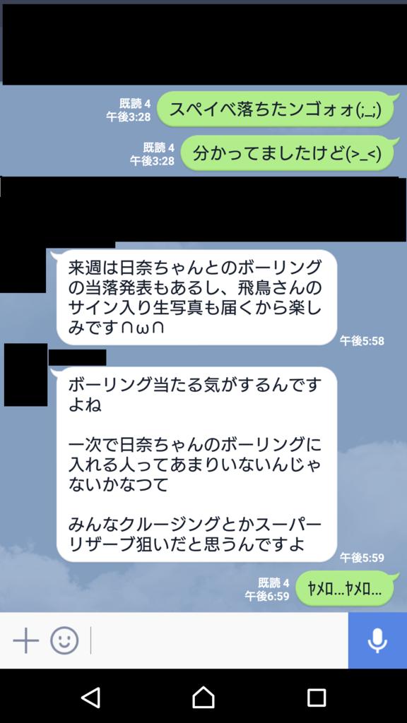 f:id:azuma46chima:20170606235923p:plain