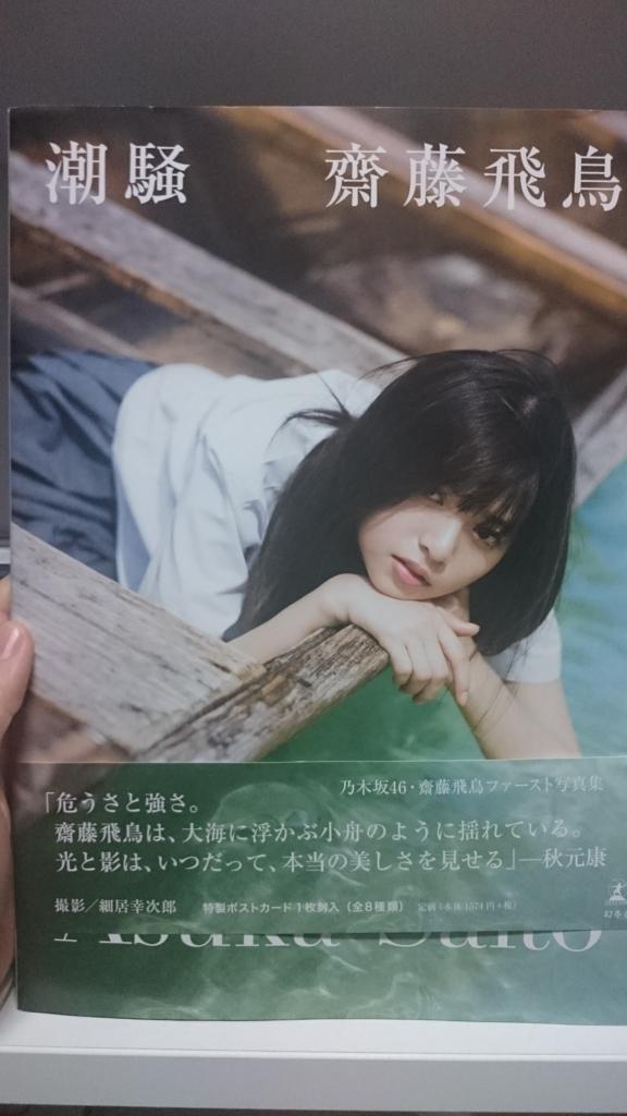 f:id:azuma46chima:20170607001417j:plain