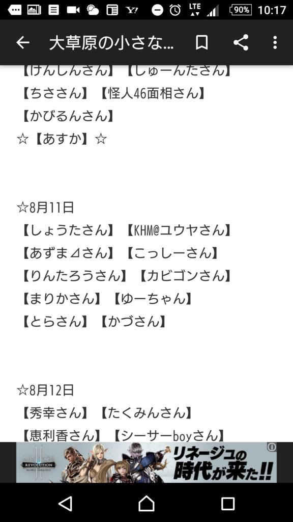 f:id:azuma46chima:20170818014418p:plain