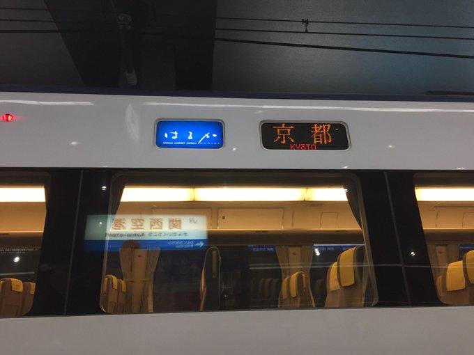 関空-京都の直行便はるか