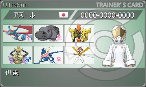 f:id:azure_pokemon:20180204150140p:plain