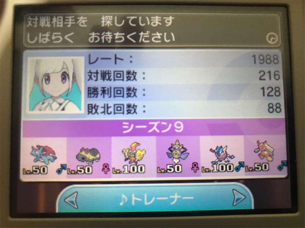 f:id:azure_pokemon:20180531172747j:image