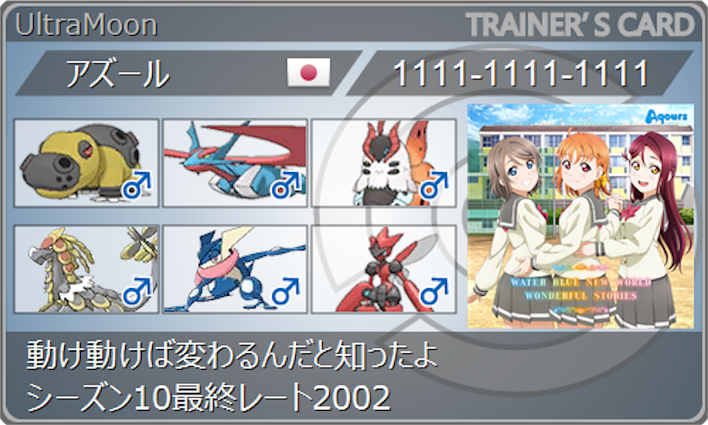 f:id:azure_pokemon:20180711192810p:image