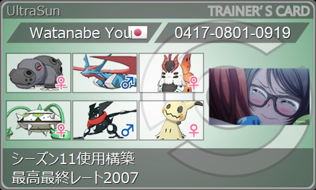 f:id:azure_pokemon:20180904054601p:image