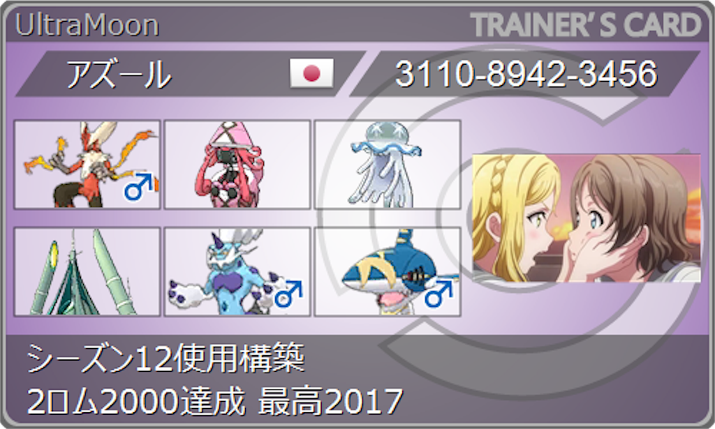 f:id:azure_pokemon:20181106081920p:image