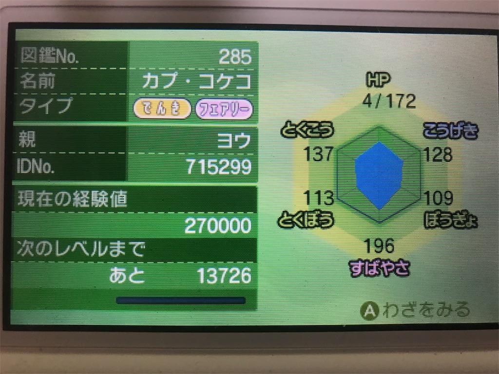f:id:azure_pokemon:20181123125913j:image