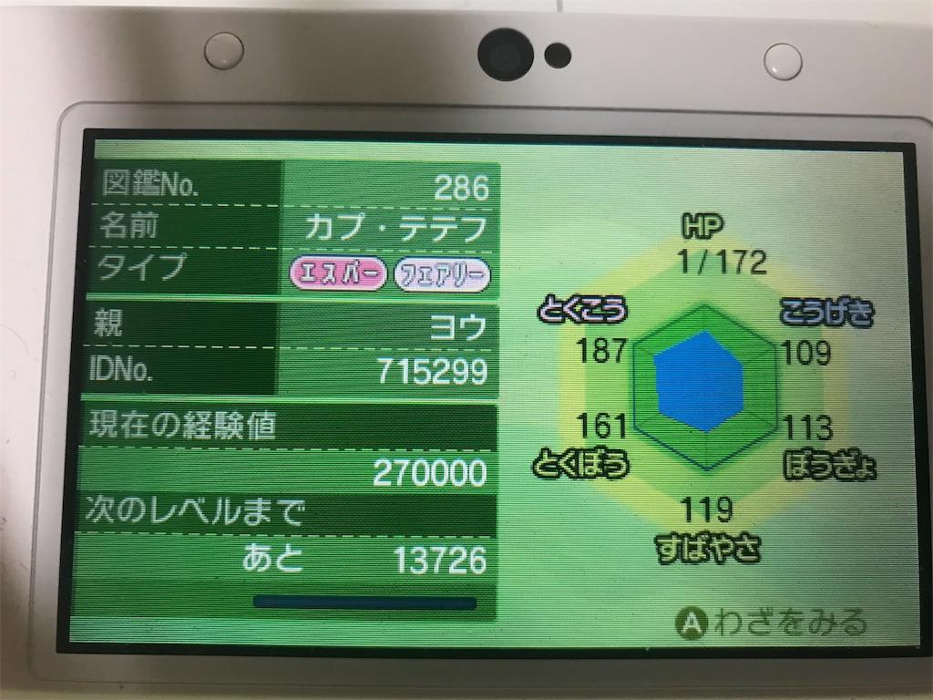 f:id:azure_pokemon:20181123125919j:image