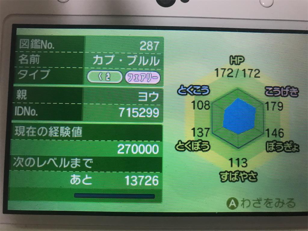 f:id:azure_pokemon:20181123125937j:image
