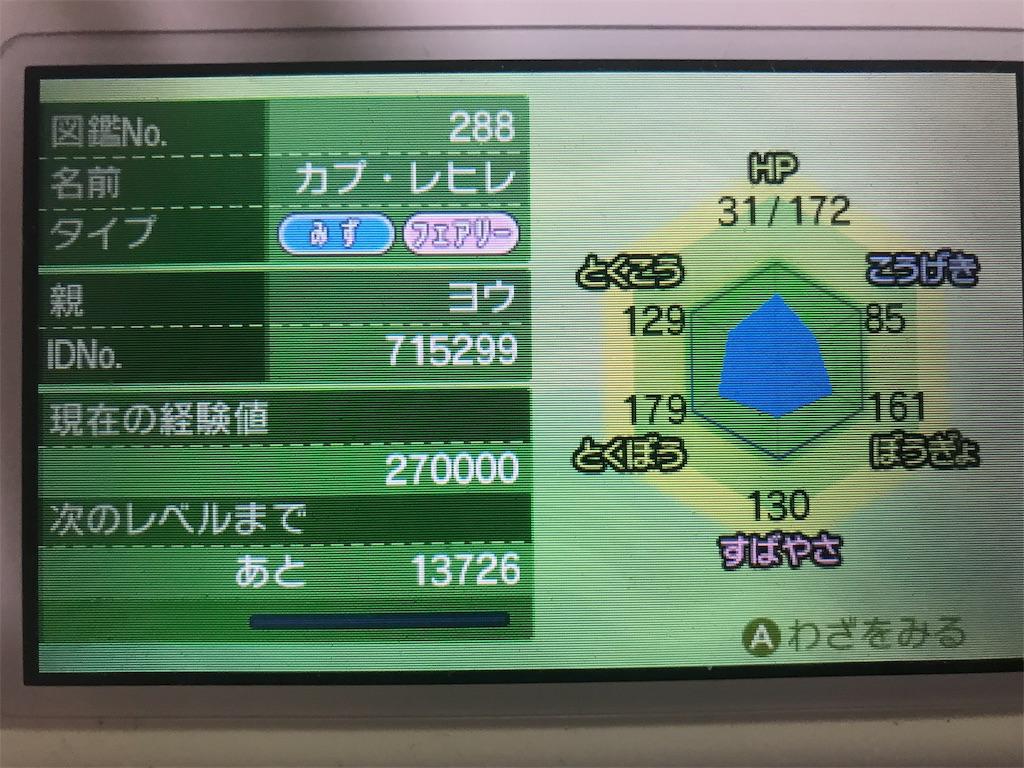 f:id:azure_pokemon:20181123125946j:image