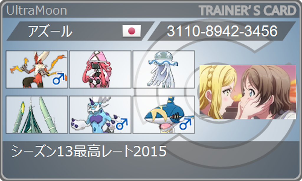 f:id:azure_pokemon:20190107233841p:image