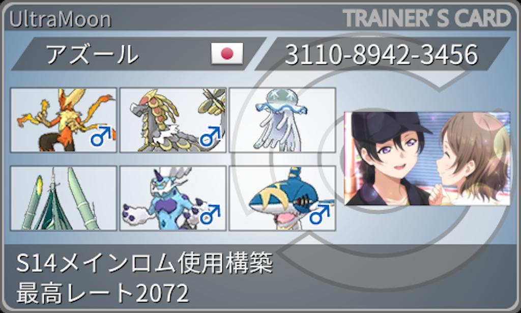 f:id:azure_pokemon:20190402025627p:image