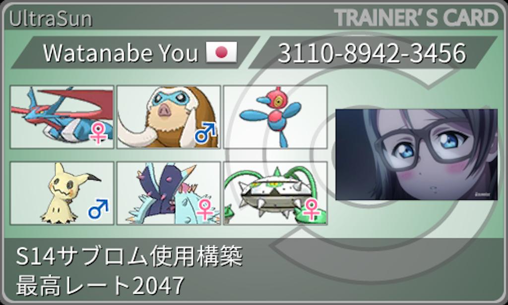 f:id:azure_pokemon:20190402173107p:image