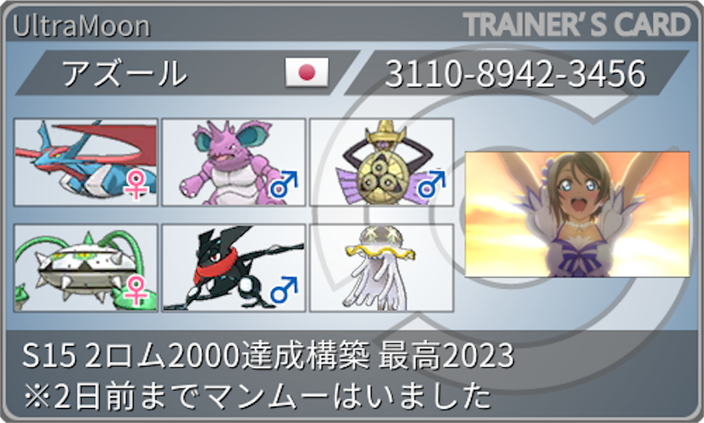 f:id:azure_pokemon:20190618093817p:image