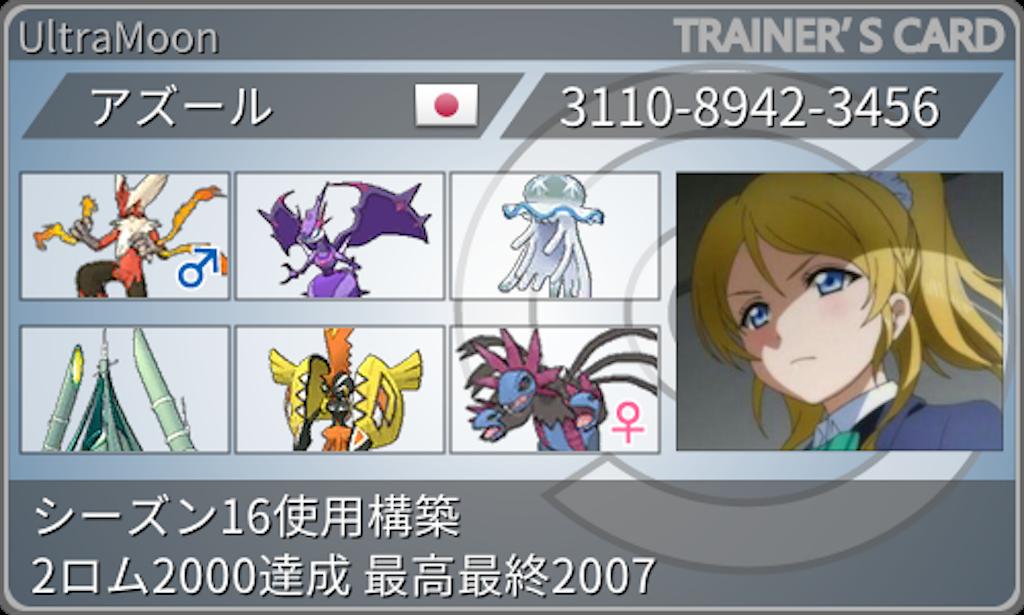 f:id:azure_pokemon:20190903081953p:image