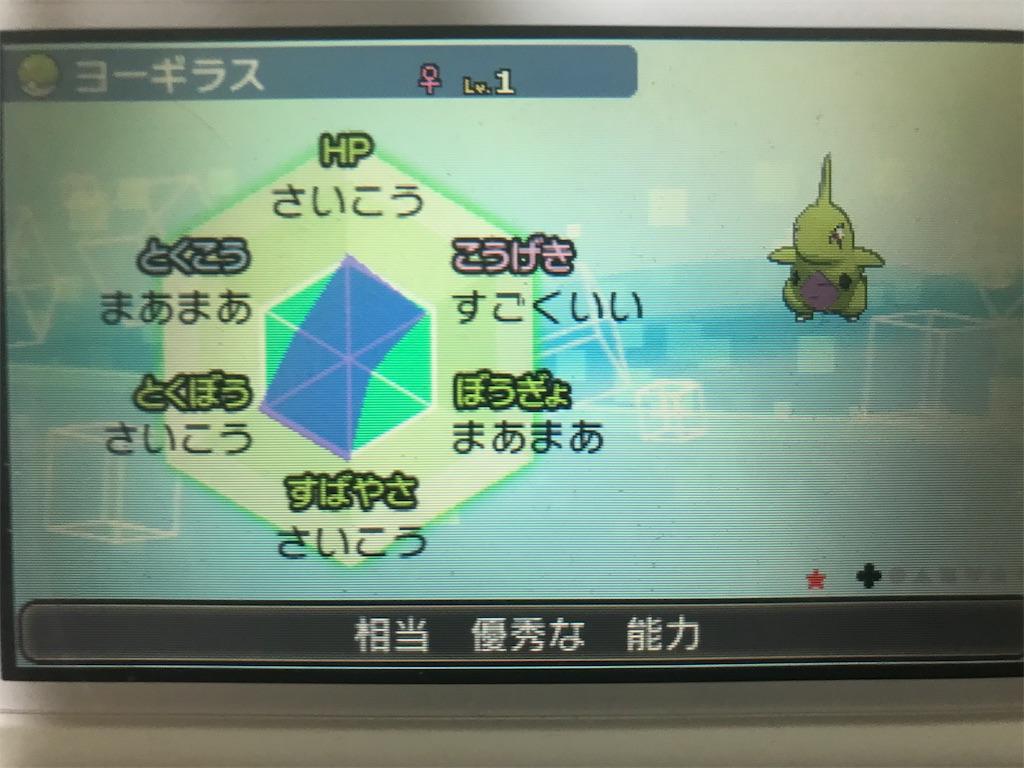 f:id:azure_pokemon:20190917212539j:image