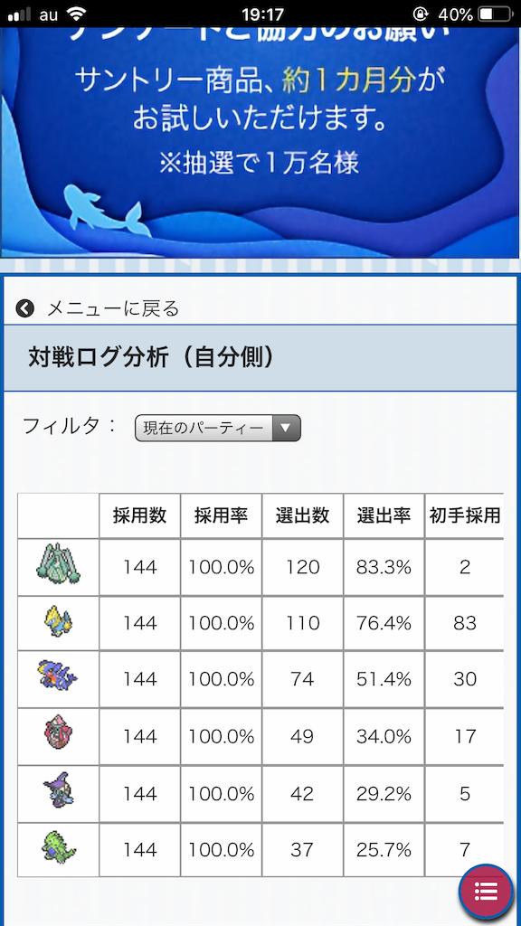 f:id:azure_pokemon:20191116191908p:image