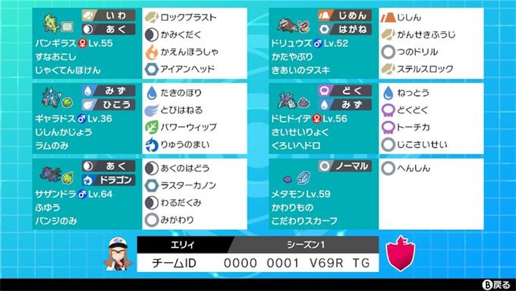 f:id:azure_pokemon:20200102160439j:image