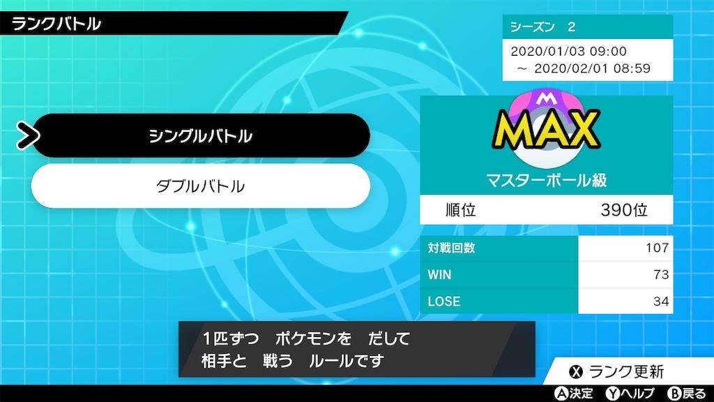 f:id:azure_pokemon:20200201120711j:image