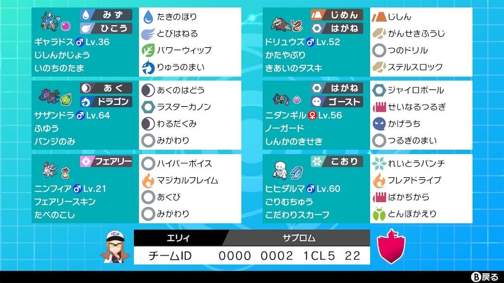 f:id:azure_pokemon:20200201122341j:image