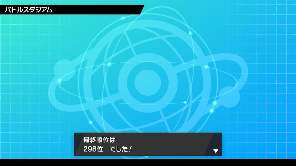 f:id:azure_pokemon:20200301111255j:image